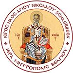ΙΕΡΟΣ ΝΑΟΣ ΑΓΙΟΥ ΝΙΚΟΛΑΟΥ SCHAERBEEK